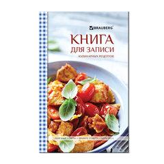 Книга для записи кулинарных рецептов, А5, 80 л., «Альманах гурманов», твердая обложка 7БЦ, BRAUBERG