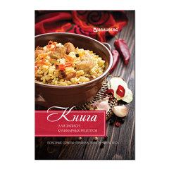 Книга для записи кулинарных рецептов, А5, 80 л., «Любимые рецепты», твердая обложка 7БЦ, BRAUBERG