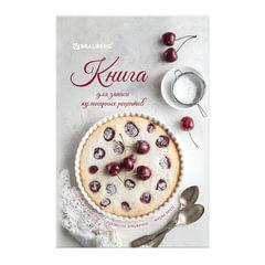 Книга для записи кулинарных рецептов, А5, 80 л., «Готовим дома», твердая обложка 7БЦ, BRAUBERG