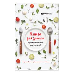 Книга для записи кулинарных рецептов, А5, 80 л., «Фамильные рецепты», твердая обложка 7БЦ, BRAUBERG