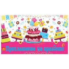 Приглашение на праздник 70×120 мм (в развороте 70×240 мм), «Торт», выборочный лак, ЗОЛОТАЯ СКАЗКА