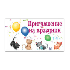 Приглашение на праздник 70×120 мм (в развороте 70×240 мм), «Праздник», выборочный лак, ЗОЛОТАЯ СКАЗКА