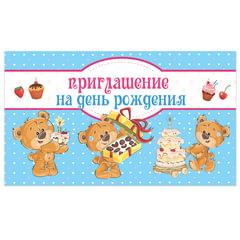 Приглашение на день рождения 70×120 мм (в развороте 70×240 мм), «Медвежата», выборочный лак, ЗОЛОТАЯ СКАЗКА