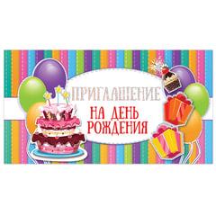 Приглашение на день рождения 70×120 мм (в развороте 70×240 мм), «Лучший день», блестки, ЗОЛОТАЯ СКАЗКА