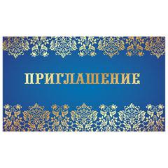 Приглашение 70×120 мм (в развороте 70×240 мм), «Синее», фольга, ЗОЛОТАЯ СКАЗКА