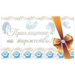 Приглашение на торжество 70×120 мм (в развороте 70×240 мм), «Белое», выборочный лак, ЗОЛОТАЯ СКАЗКА