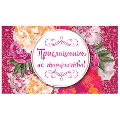 Приглашение на торжество 70×120 мм (в развороте 70×240 мм), «Цветы», выборочный лак, ЗОЛОТАЯ СКАЗКА