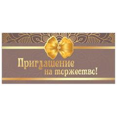 Приглашение на торжество 96×210 мм (в развороте 96×420 мм), «Бант», фольга, ЗОЛОТАЯ СКАЗКА