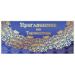Приглашение на торжество 96×210 мм (в развороте 96×420 мм), «Кружево», фольга, ЗОЛОТАЯ СКАЗКА