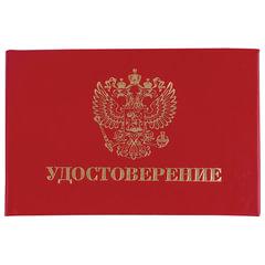 Бланк документа «Удостоверение» (жесткое), «Герб России», красный, 66×100 мм, STAFF