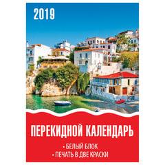 Календарь настольный перекидной на 2019 г., 160 л., блок офсет, цветной, 2 краски, BRAUBERG «Пейзаж»