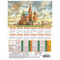 Календарь-табель на 2019 г., А4, 195×255 мм, «Символика Российской Федерации»