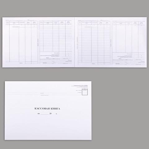 Книга бухгалтерская, картон, блок типографский, 48 л. 290×200 мм, «Кассовая книга»