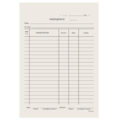 Бланк бухгалтерский типографский «Накладная», А5, 134×192 мм