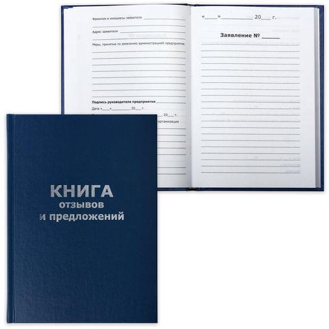 Книга «Отзывов и предложений», 96 л., А5, 150×205 мм, бумвинил, блок офсет