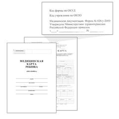 Бланк медицинский «Медицинская карта ребенка», 205×290 мм, офсет, картонная обложка, 14 л., ф.026/<wbr/>у-2000