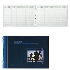 Книга «Журнал контроля за состоянием охраны труда», 50 л., А4, 204×290 мм, обложка лакированный картон, блок офсет, гребень