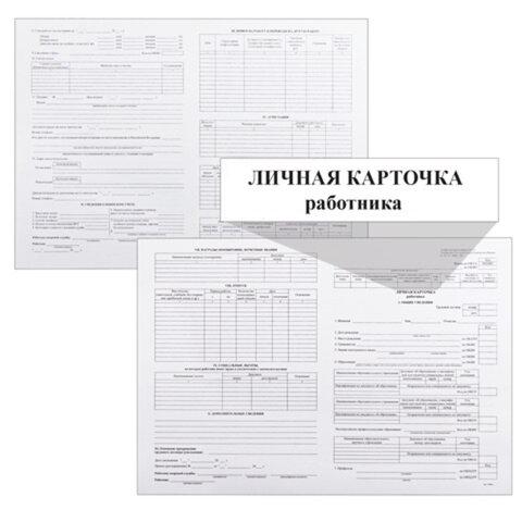 """Бланк бухгалтерский, офсет 120 г/м2, """"Личная карточка работника"""", комплект 50 шт., ф-Т-2, А3"""