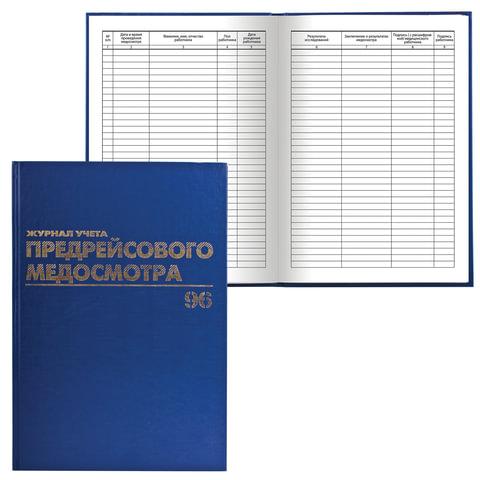 Книга BRAUBERG (БРАУБЕРГ) «Журнал предрейсового медосмотра», 96 л., А4, 200×290 мм, бумвинил, фольга