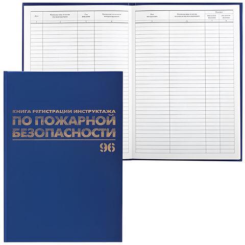 Книга BRAUBERG «Журнал регистрации инструктажа по пожарной безопасности», 96 л, А4