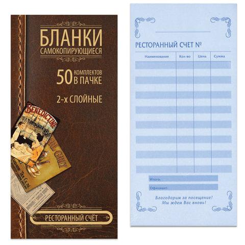 Бланк бухгалтерский 2-х слойный самокопирующийся, обложка с подложкой, «Ресторанный счет», 97×200 мм, 50 шт.
