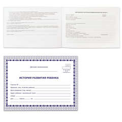 Бланк медицинский «История развития ребенка», А5, 200×140 мм, типографский блок, картонная обложка, 48 л., ф.112