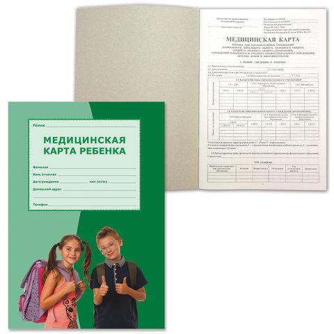 Бланк медицинский «Медицинская карта ребенка», А4, 205×290 мм, офсет, цветная картонная обложка, 14 л., ф.026/<wbr/>у