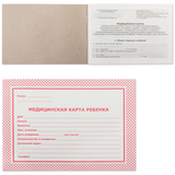 Бланк медицинский «Медицинская карта ребенка», А5, 200×140 мм, офсет, картонная обложка, 32 л., красный, ф.026/<wbr/>у