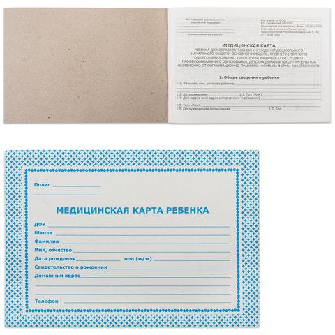 """Бланк медицинский """"Медицинская карта ребенка"""", А5, 200х140 мм, офсет, картонная обложка, 32 л., синий, ф.026/у"""