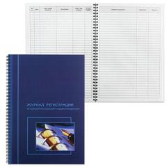 Книга «Журнал регистрации корреспонденции», 50 л., А4, 204×290 мм, обложка лакированный картон, гребень