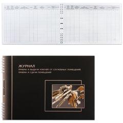 Книга «Журнал приема и сдачи ключей», 50 л., А4, 204×290 мм, прошита под печать, обложка лакированный картон, гребень