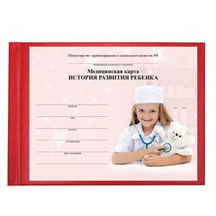 Бланк медицинский «История развития ребенка» BRAUBERG, А5, 205×150мм (ф.112), красный, твердая обложка, бумвинил, 96 л.