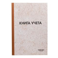 Книга учета 96 л., А4, 200×290 мм, ОФИСМАГ, клетка, обложка твердая, блок типографский, нумерация страниц, справочная информация