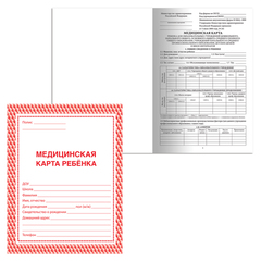 Бланк медицинский «Медицинская карта ребенка» BRAUBERG, А4, 198×278 мм, офсет, картонная обложка, красный