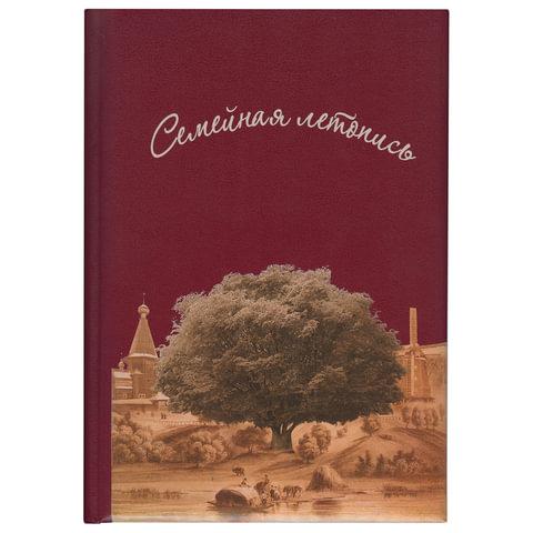 """Книга """"Семейная летопись"""", формат А4, 60 листов, твердый переплет, вкладыш А2"""