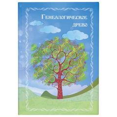 Книга «Генеалогическое древо», формат А4, 60 листов, твердый переплет, вкладыш А2