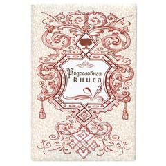 Папка «Родословная книга», формат А4, 60 листов, твердый переплет, вкладыш А2, лента