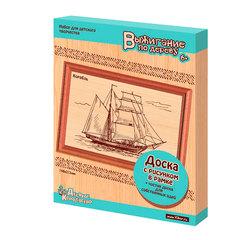 Набор досок для выжигания «Корабль» (1 с рисунком + 1 чистая), в рамке, 19×25 см, «Десятое королевство»