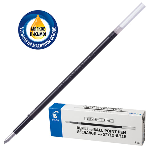 Стержень шариковый масляный PILOT BRFV-10F, 115 мм, евронаконечник, 0,28 мм (к ручке 141852), черный