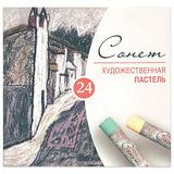 Пастель сухая художественная «Сонет», 24 цвета, круглое сечение