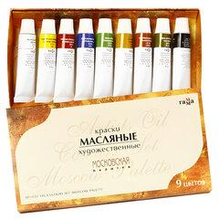 Краски масляные художественные ГАММА «Московская Палитра», 9 цветов по 9 мл, в тубах