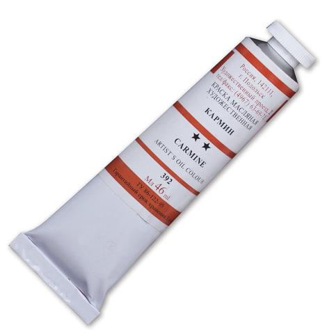 Краска масляная художественная, туба 46 мл, «кармин» (392) (Подольск — АРТ Центр)