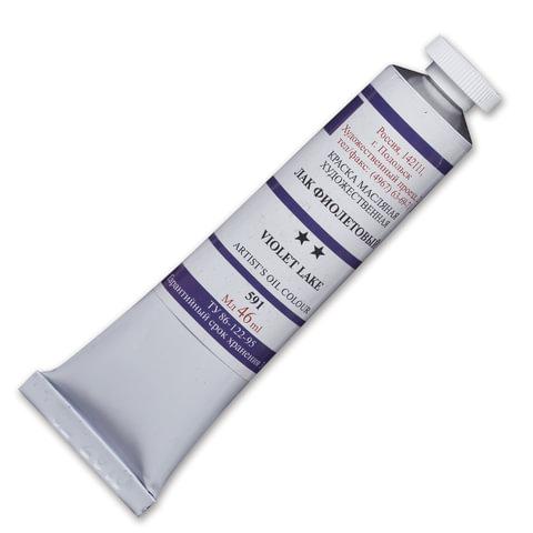 Краска масляная художественная, туба 46 мл, «лак фиолетовый» (591) (Подольск — АРТ Центр)