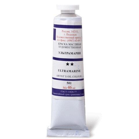Краска масляная художественная, туба 46 мл, «ультрамарин» (501) (Подольск — АРТ Центр)