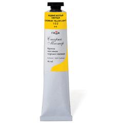 Краска масляная художественная ГАММА «Старый мастер», туба 46 мл, кадмий желтый светлый (102)