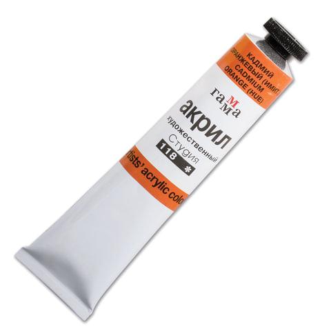Краска акриловая художественная ГАММА, туба 46 мл, кадмий оранжевый (имитация) (118)