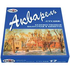 Краски акварельные художественные ГАММА «Студия», 12 цветов, кювета 2,5 мл, картонная коробка