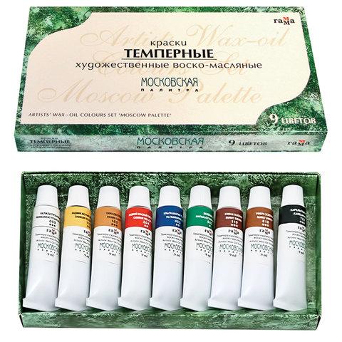 Краски темперные художественные ГАММА «Московская палитра», 9 цв., 9 мл, в картонной коробке