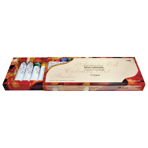Краски масляные художественные ГАММА «Студия», 10 цветов, туба 18 мл