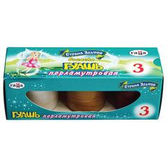Гуашь перламутровая ГАММА «Страна эльфов», 3 цвета по 20 мл, с кистью, картонная упаковка
